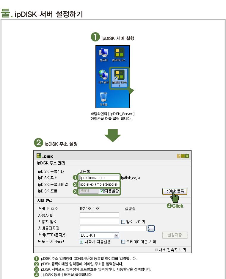 ipdiskserver_08.jpg