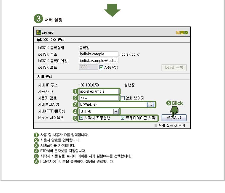 ipdiskserver_09.jpg