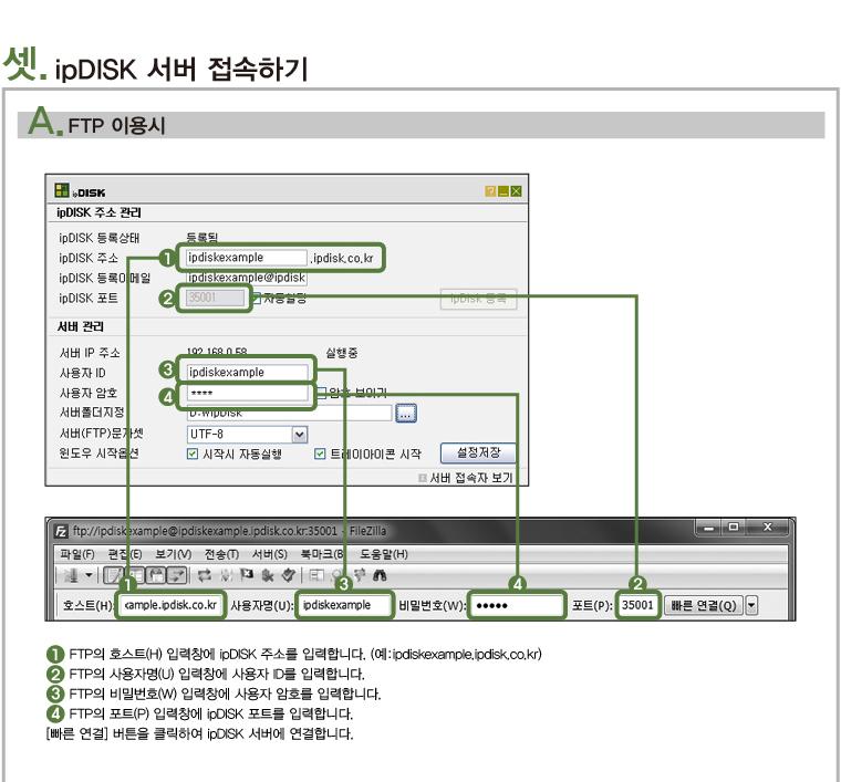 ipdiskserver_10.jpg