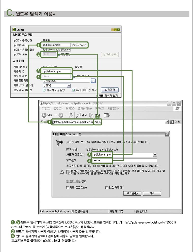 ipdiskserver_12.jpg