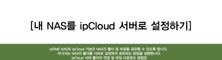 ipcloud_set_01.jpg